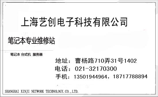 上海闸北区海尔电脑专业维修点32170300