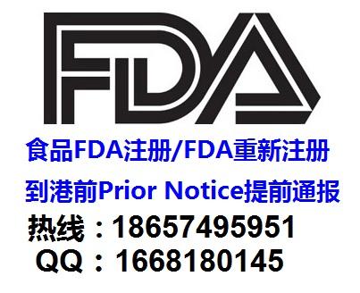 食品FDA企业注册+FDA重新注册+PN提前通报