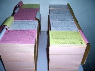 大连票据印刷-大连凭证印刷