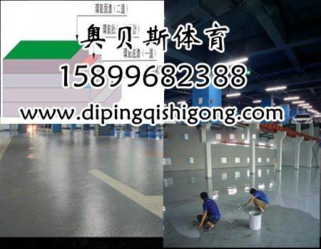 昭通、丽江、普洱环氧地坪漆公司/工业地坪工程