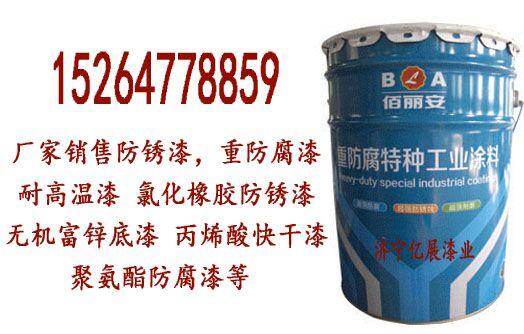 环氧富锌底漆  面漆供应商 供应环氧富锌面漆 钢结构防锈漆