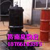 供应ZNQ小型潜水清淤泵