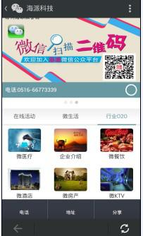 美途抢占先机,引领徐州微信公众平台开发