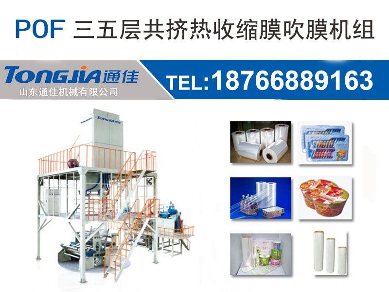 POF热收缩膜生产设备
