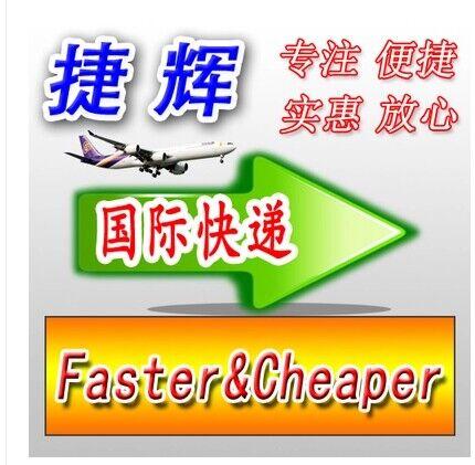 北京捷辉美国EMS国际快递
