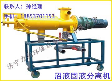 畜禽粪便固液分离机 固液脱水设备制造商