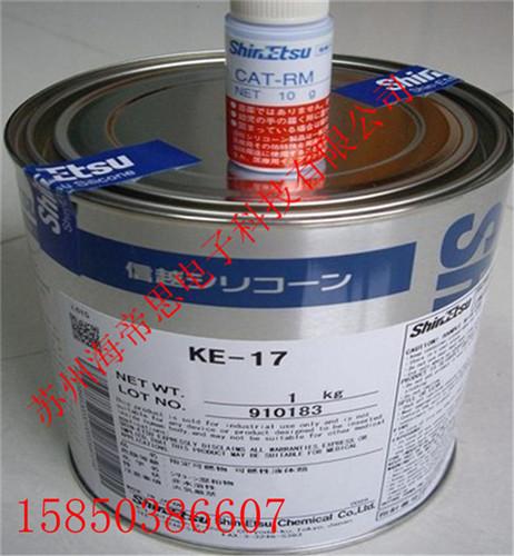 KE-17 信越KE-17 KE-17灌封胶