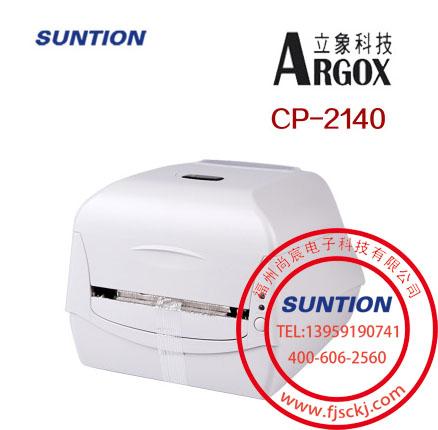 福州厦门Argox坐象CP-2140系列桌上型标签条码打印机