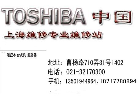 上海闸北区东芝电脑专业维修点