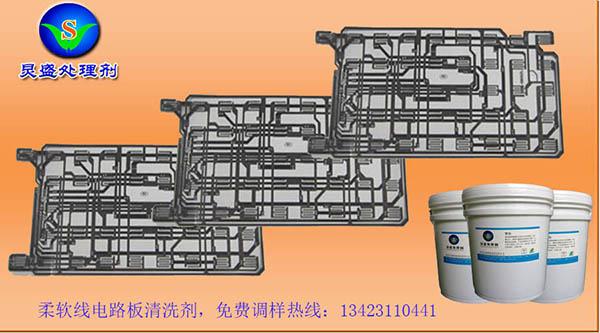 硅油清洗剂在精密电子产品上的使用,专业清洗电路板