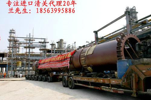 烟台进口二手采矿设备需要什么资料?烟台进口清关代理