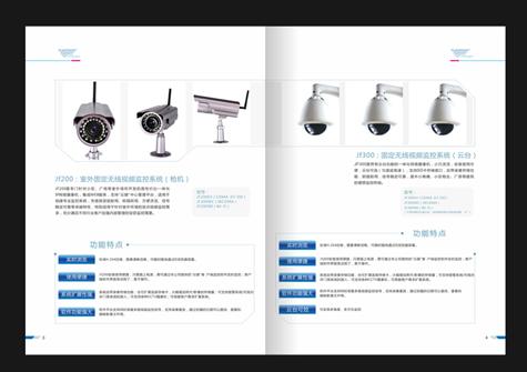 深圳安防畫冊設計|監控畫冊設計|產品目錄設計