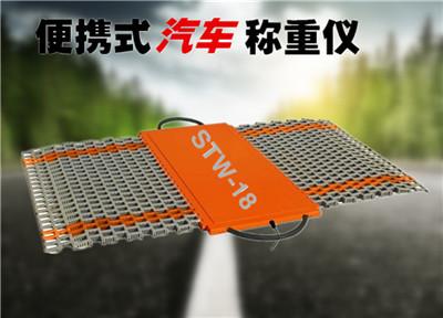 杭州海鑫 汽车超重检测设备 引领行业未来!