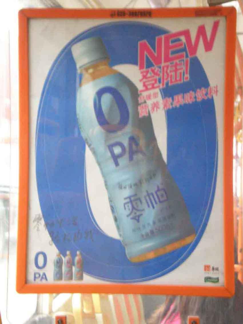广州市公交框架广告