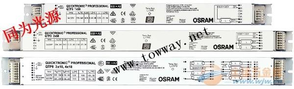 欧司朗T5/T8专业型电子镇流器