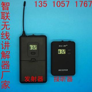一对多无线讲解器无线团队导游讲解无线导游系统无线电教同声传译