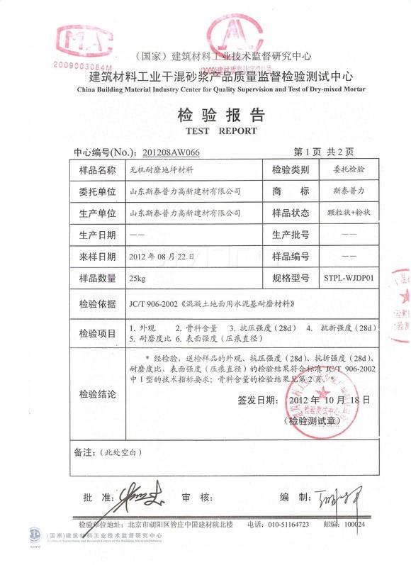 烟台金刚砂耐磨材料施工费多少钱一米