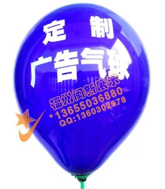 福州气球印刷,福州广告气球定做