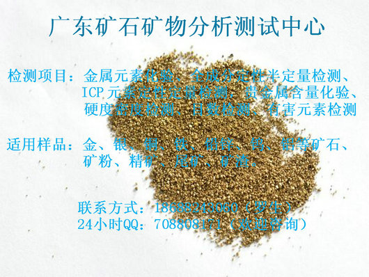 湖南株洲线路板金银元素检测