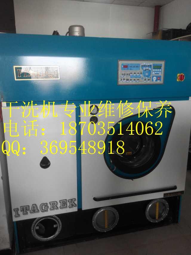 干洗机水洗机专业维修保养
