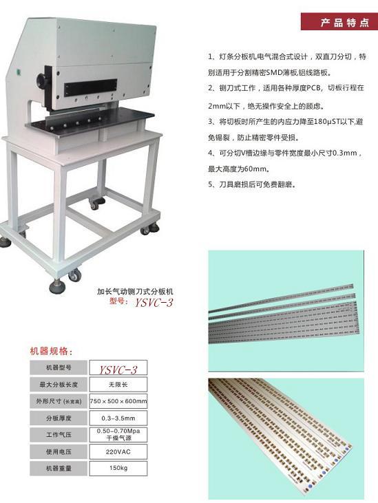 江苏铝基板分板机.上海铝基板分板机.浙江铝基板分板机