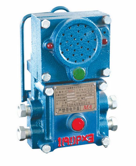 KTZ127型矿用隔爆兼本安型通讯声光信号器