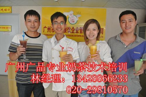 奶茶培训班,广州奶茶培训学校