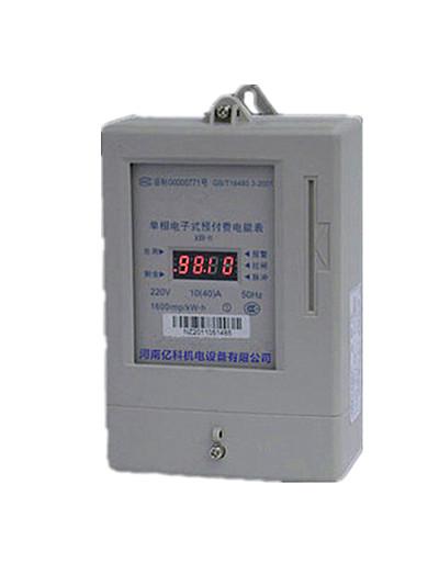 单相数码管预付费电能表