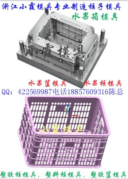 模具厂一次性整理箱塑料模具