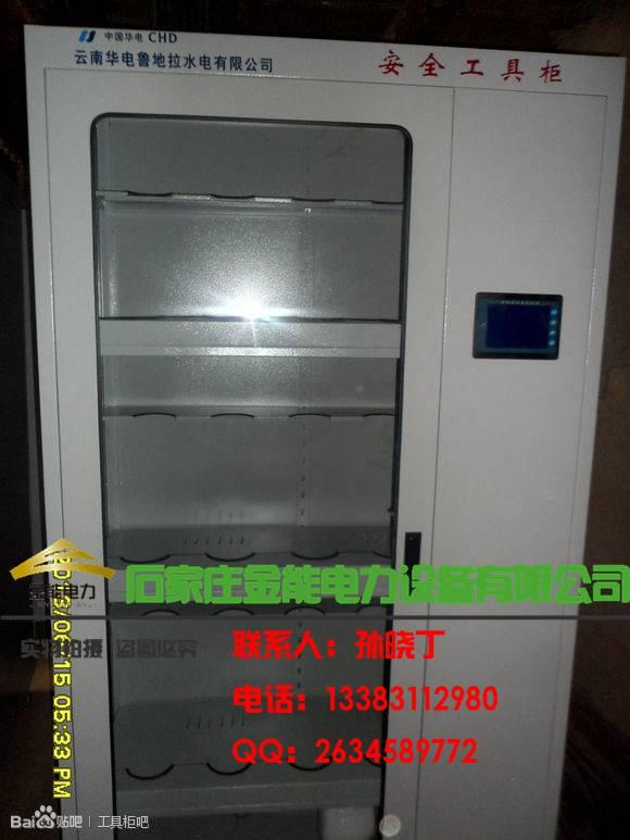 安徽普通安全工具柜