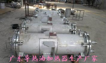 广东导热油加热器生产厂家