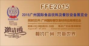 2015广州餐饮设备展