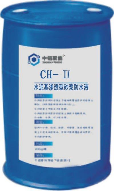 CH-Ⅱ聚合物高效砼防水剂