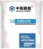 CSA抗裂防水剂