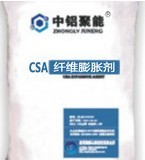 CSA纤维膨胀剂