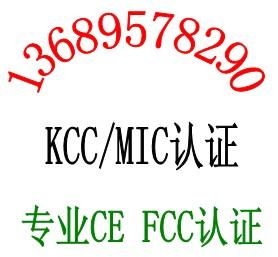 汽车防盗器CE认证GPS定位器FCC认证韩国KCC证书找北欧检测