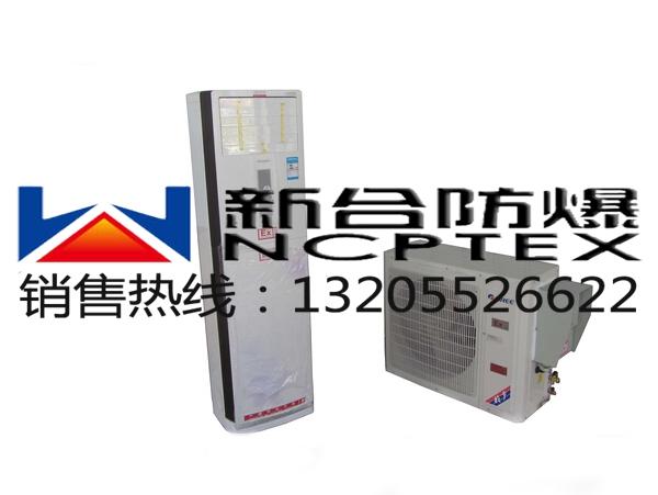 易爆环境专用5P防爆空调,特殊型5P防爆空调