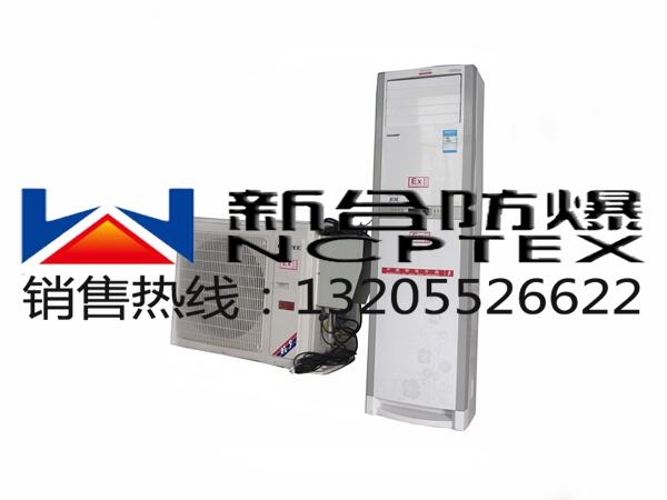 泰安,菏泽3P防爆空调生产厂家