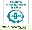 南通OHSAS18000认证/南通ISO18001认证