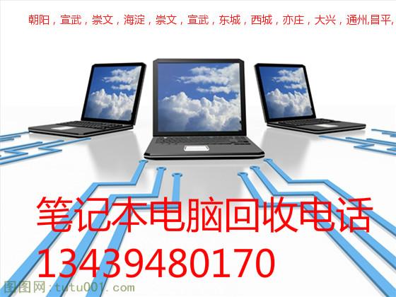 北京亦庄电脑回收亦庄笔记本电脑回收亦庄线路板回收