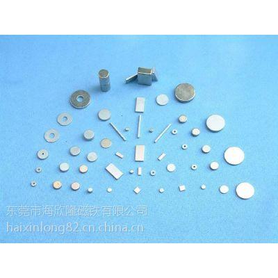 打孔磁铁厂家直销 五金配件磁铁 玩具磁铁 广告牌磁铁 内衣磁