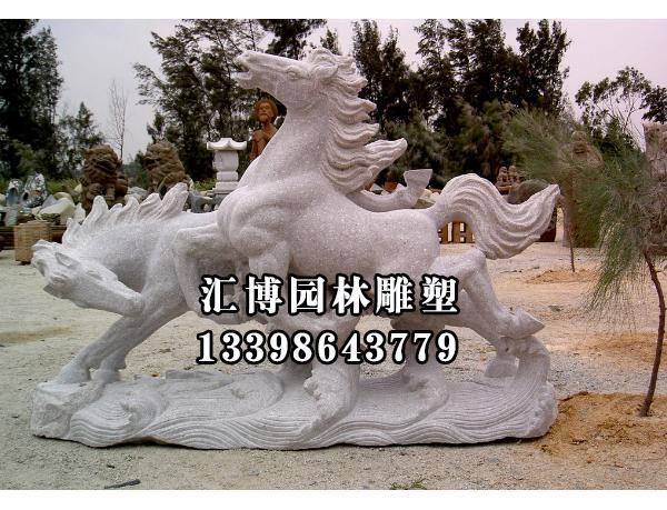 马雕刻价格-曲阳园林石雕-曲阳汇博石雕厂
