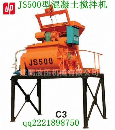 咸阳建丰牌混凝土国标500搅拌机