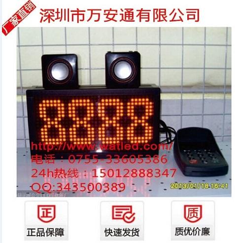 LED报号器屏-LED排队机屏-餐厅取餐LED报号器