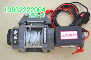 车用车载电动绞盘|12伏电动绞盘厂家|24伏电动绞盘厂家