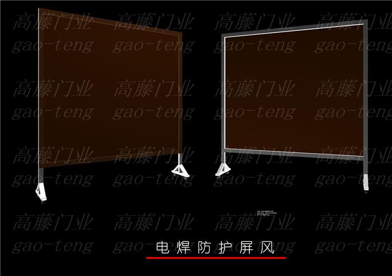 推拉式防尘帘,焊接遮光屏,焊接防护屏,电焊移动屏风6