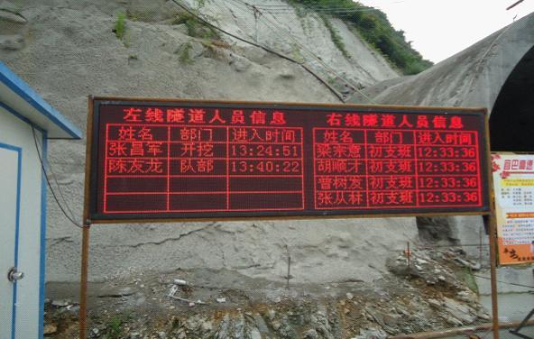 隧道人员安全管理系统