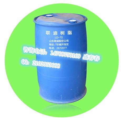长期供应联迪LD-73中色醇酸树脂