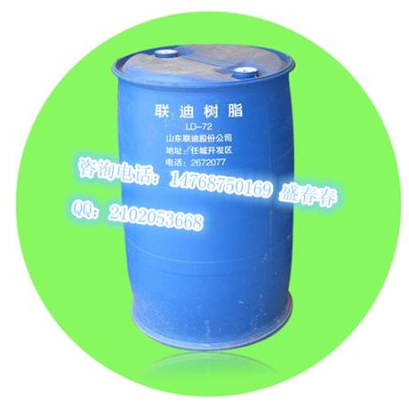 长期供应优质丙烯酸树脂LD-226