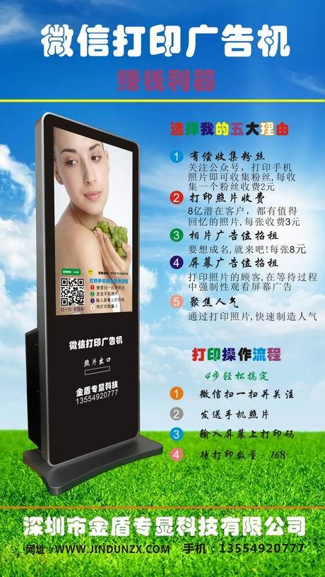 微信广告机